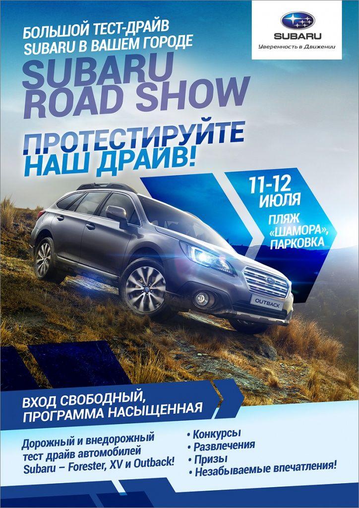 SUBARU ROAD SHOW  2015 во Владивостоке!